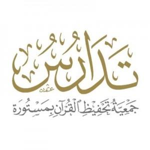 جمعية تدارس لتحفيظ القرآن