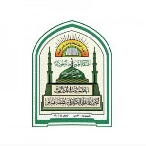 جمعية تحفيظ القرآن بعسير
