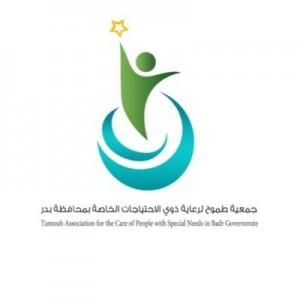 جمعية طموح لرعاية ذوي الإحتياجات الخاصة