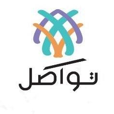 جمعية تواصل