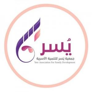 جمعية يسر للتنمية الأسرية