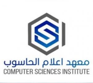 معهد اعلام الحاسوب للتدريب