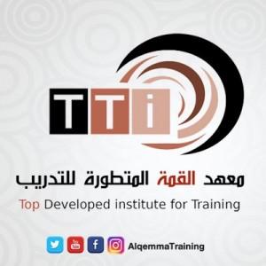 معهد القمة للتدريب