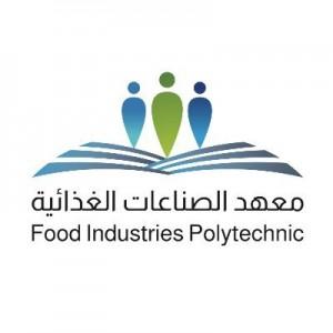 معهد الصناعات الغذائية