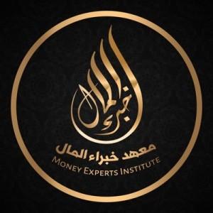 معهد خبراء المال للتدريب