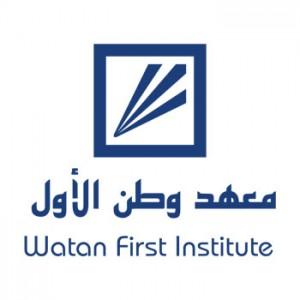 معهد وطن الأول للتدريب