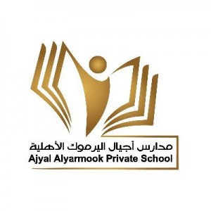 مدارس أجيال اليرموك