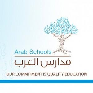 مدارس العرب الدولية