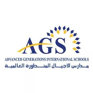 مدارس الاجيال المتطورة العالمية