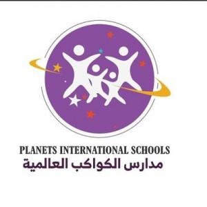 مدارس الكواكب العالمية