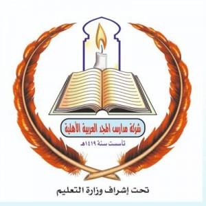 مدارس المجد العربية الأهلية