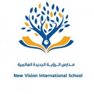 مدارس الرؤية الجديدة العالمية