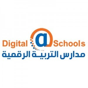 مدارس التربية الرقمية الأهلية
