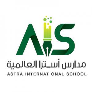 مدارس أسترا العالمية