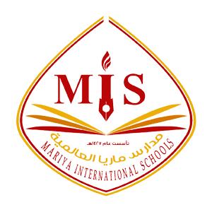 مدارس ماريا العالمية