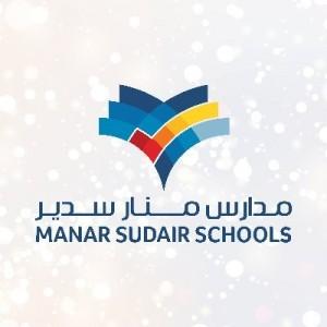 مدارس منار سدير الأهلية