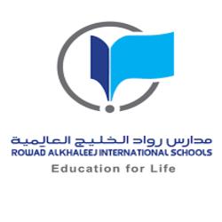 مدارس رواد الخليج العالمية