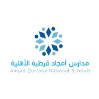 مدرسة أمجاد قرطبة الأهلية