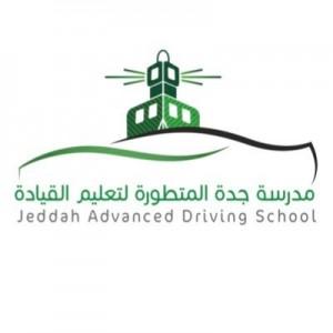 مدرسة جدة المتطورة لتعليم القيادة