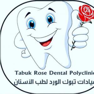 مجمع عيادات تبوك الورد لطب الأسنان