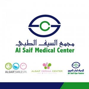 مجمع السيف الطبي