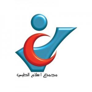 مجمع اسلام الطبي