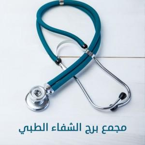 مجمع برج الشفاء الطبي