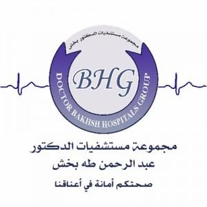 مجموعة مستشفيات الدكتور عبدالرحمن بخش