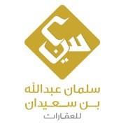 مجموعة سلمان عبدالله سعيدان للعقارات
