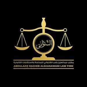 مكتب عبدالعزيز الشنواني للاستشارات القانونية