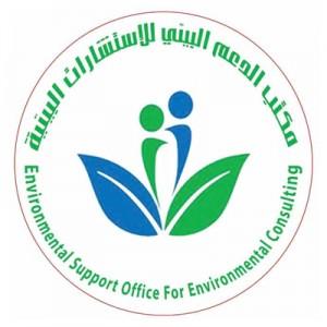مكتب الدعم البيئي للاستشارات البيئية