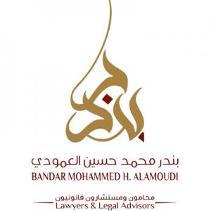 مكتب المحامي بندر حسين العمودي