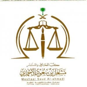 مكتب المحامي مشعل بن سعود الأحمدي للإستشارات القانونية