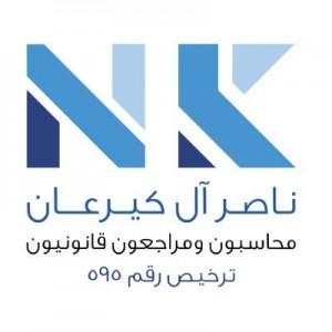 مكتب ناصرآل كيرعان محاسبون قانونيون