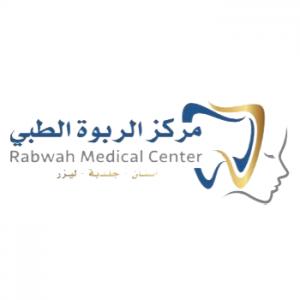 مركز الربوة الطبي