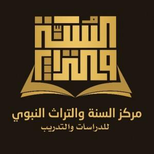 مركز السنة والتراث النبوي