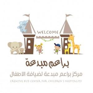 مركز براعم مبدعة لضيافة الاطفال