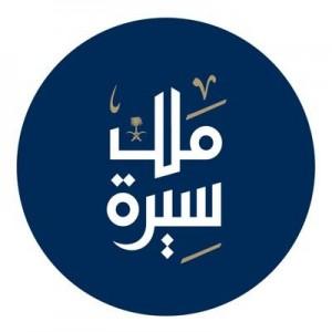 مركز توثيق سيرة الملك عبدالله بن عبدالعزيز