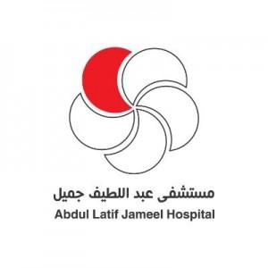 مستشفى عبداللطيف جميل للتأهيل والعيادات