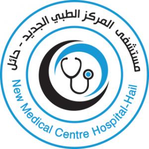 مُستشفى المركز الطبي الجديد بحائل