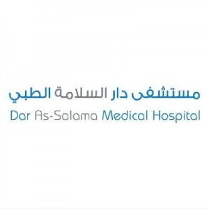 مستشفى دار السلامة الطبي