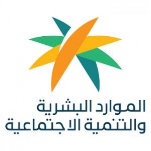 وزارة الموارد البشرية والتنمية الإجتماعية