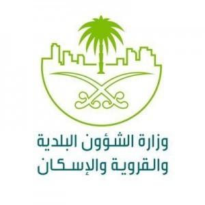 وزارة الشئون البلدية والقروية والإسكان