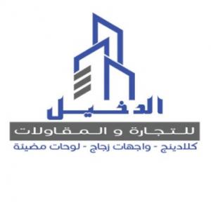 شركة عادل عبدالعزيز الدخيل للتجارة