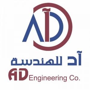 شركة آد للهندسة