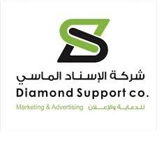 شركة الإسناد الماسي للدعاية والاعلان