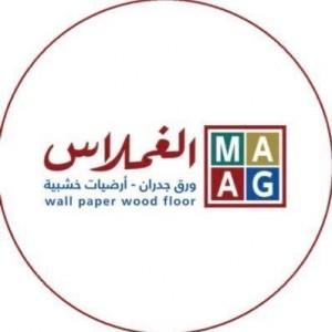شركة الغملاس للباركيه وورق الجدران
