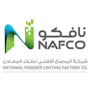 شركة المصنع الاهلي لطلاء المعادن (نافكو)