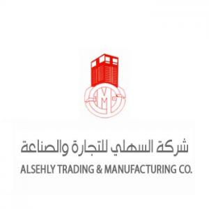 شركة السهلي للتجارة والصناعة