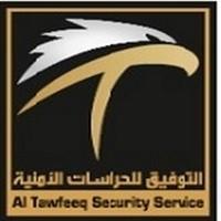 شركة التوفيق للحراسات الأمنية